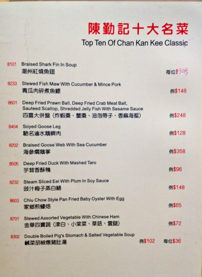 Shenzhen menu