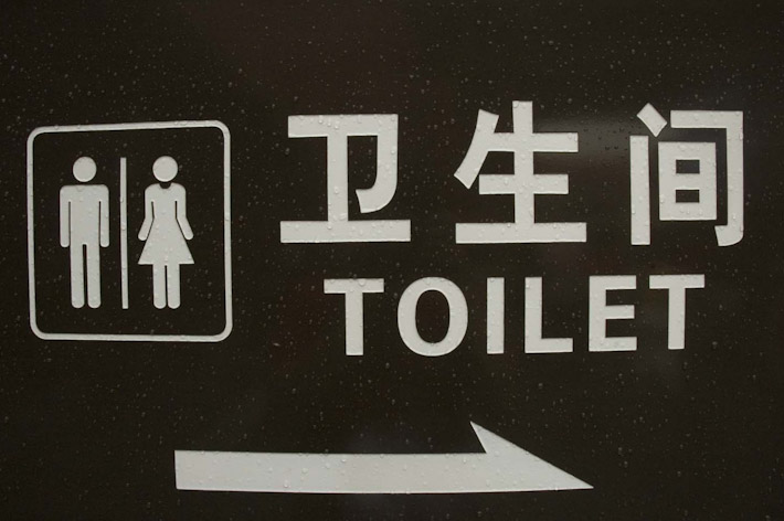 toilet sign china