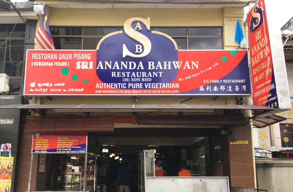 Sri Ananda Bahwan pure vegetarian restaurant in Georgetown